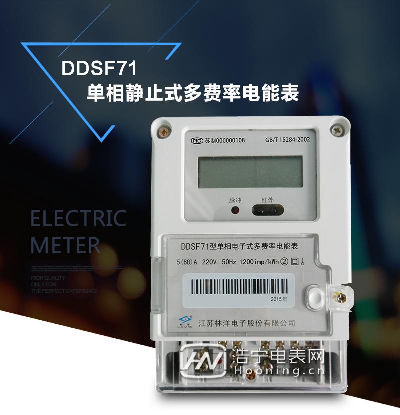 江苏林洋DDSIF71单相载波多费率电能表主要功能  电能计量功能  计量参数:有功电能进行双向计量,反向电量计入正向。  分时功能:具有分时计费功能,四费率、14个时段、2个年时区,支持节假日和公休特殊费率时段的设置。  测量功能:能测量电压、电流、功率、功率因数等电网参数测量功能。 显示功能:采用LCD显示当前总用电量。 具有12月冻结、7日冻结、48小时冻结功能。  防窃电功能  反向电量计入正向电量,用户如将电流线接反,不具有窃电作用,电表照样正向走字。  瞬时冻结及事件记录功能。 可选通断电,可远程控制用户用电。 抄表方式  通过手持红外抄表机,可读取电表的各项电量数据。  通过电表上的按键,可在液晶屏上查询到电表每月的总电量、电压、电流、功率、功率因数等数据。 RS485通讯口抄表,配合抄表系统,可抄读电表的各项电量数据。并支持DL/T645-1997和DL/T645-2007多功能电能表通讯规约。