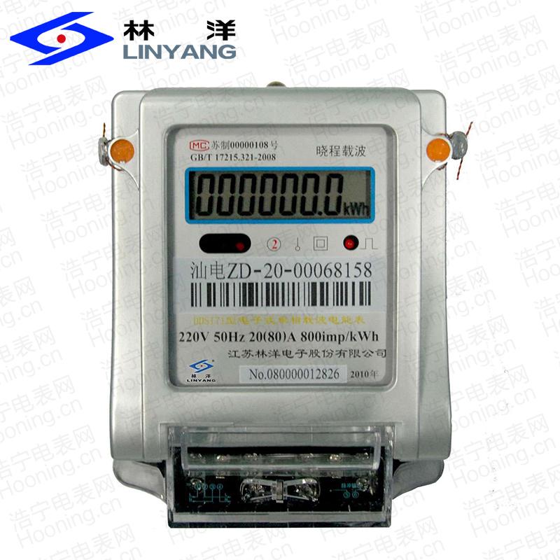 江苏林洋DDSI71单相载波电能表
