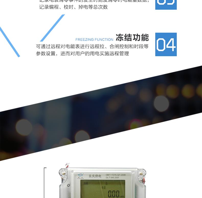 江苏林洋DDS71单相交流有功电能表