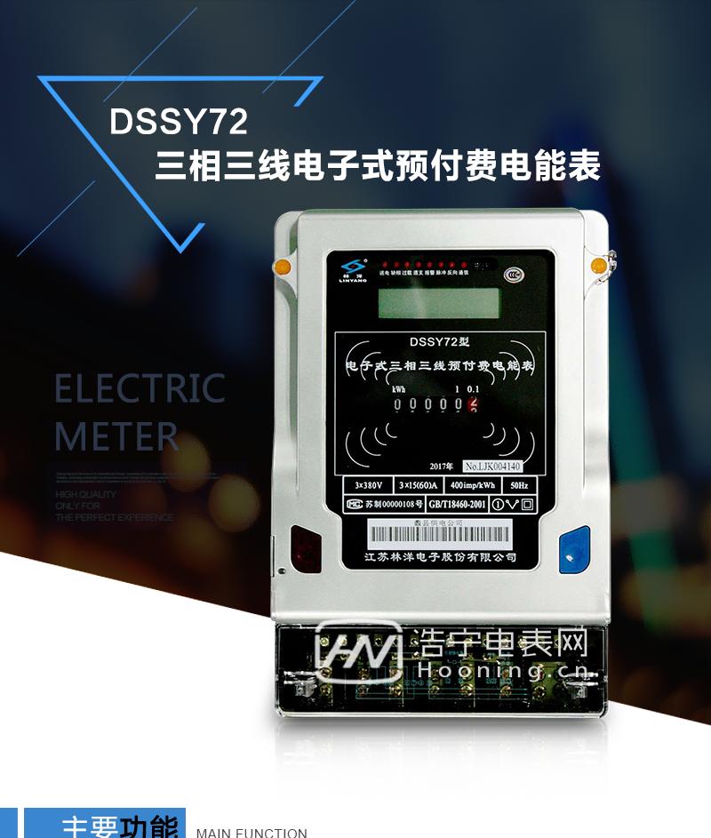 江苏林洋DSSY72三相三线预付费电能表产品特点:  ①采用高精度、高灵敏、高稳定、宽量程、低功耗的专用计量芯片。  ②主要元器件采用高质量的、专为电子式电能表设计的专用元器件。  ③电流采样回路采用高稳定、宽量程的互感器。  ④显示采用品牌的LCD显示器。  ⑤RS485通信接口采用独立电源供电,并具有防静电和浪涌保护电路。  ⑥通断电功能采用专利技术、低功耗的磁保持继电器。  ⑦采用标准IC卡作为电量传递介质,一表一卡,数据经过加密运算,安全性好。  ⑧用电数据可回抄到IC卡中。  ⑨外壳结构牢固,阻燃、抗老化、密封性能好。  主要功能  电能计量功能  1、计量参数:计量正、反向有功电量、四相限无功及分相电量。   2、带分时功能,最大4费率,主副两套时段,支持节假日、公休日特殊费率时段的设置 。具有尖、峰、平、谷分时段复费率功能,也可选择峰、平、谷分时段功能。   3、测量各相电压、电流、频率、有功功率和功率因数等瞬时量。     4、数据存储:可按月储存13个月的每月电量数据,可按月储存每月的总、尖、峰、平、谷电量等数据。   5、显示功能:液晶显示,带背光功能,可显示最近3月的每月电量数据。   防窃电功能  1、开盖记录功能,防止非法更改电路。   2、反向电量计入正向电量,用户如将电流线接反,不具有窃电作用,电表照样正向走字。  3、逆相序报警,用户非法接线,电表会报警,除非把线接正确,否则一直报警。  4、具有失压、失流、断相和反相等故障报警和的事件记录功能,防止用户非法操作电表。   预付费功能  1、断电控制、断电控制故障报警。   2、剩余电费不足时进行报警。   3、可配置的电费赊欠功能,保证紧急情况下用户用电不中断。  4、超功率报警与超功率报警次数限额。  5、购电事件等记录丰富,保证各项操作的可追溯。  6、丰富的功能卡,完成购电、参数设置、抄表、继电器检测等功能。  抄表方式  1、通过电表上的按键,可在液晶屏上查询到电表每月的总电量、电压、电流、功率、功率因数等数据。   2、通过手持红外抄表机,可读取电表的各项电量数据。   3、RS485通讯口抄表,配合抄表系统,可抄读电表的各项电量数据。并支持DL/T645-1997多功能电能表通讯规约。
