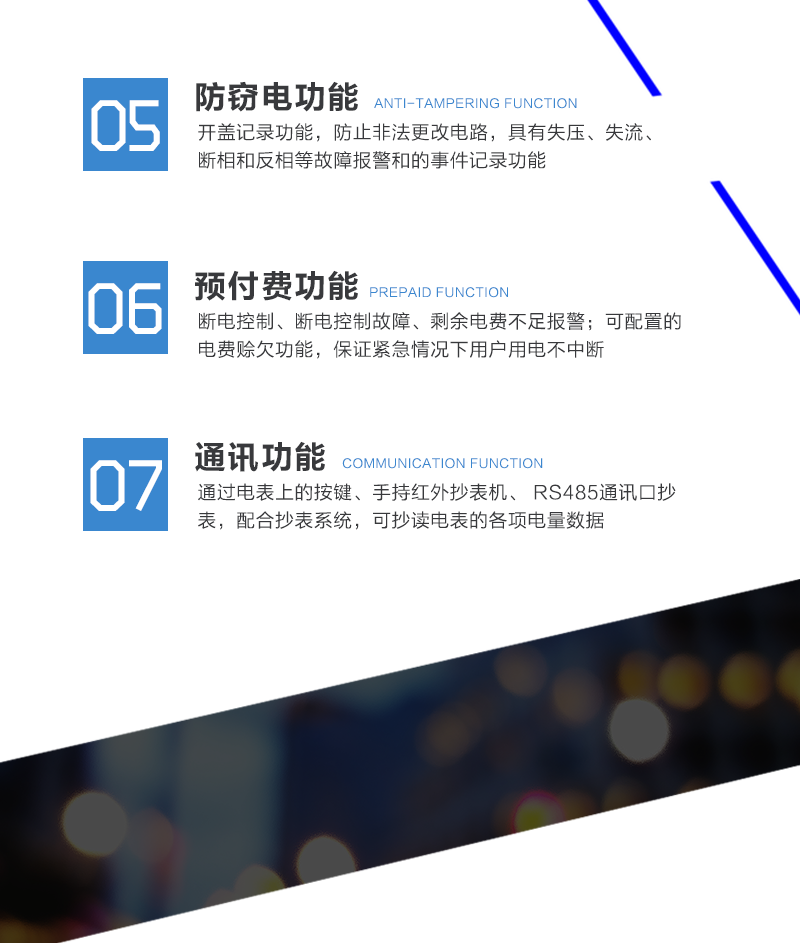 江苏林洋DSSY72三相三线预付费电能表