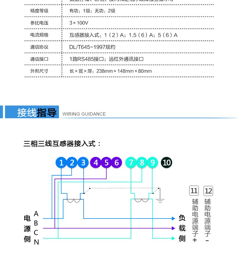 江苏林洋DSS(X)71三相三线有无功组合电能表