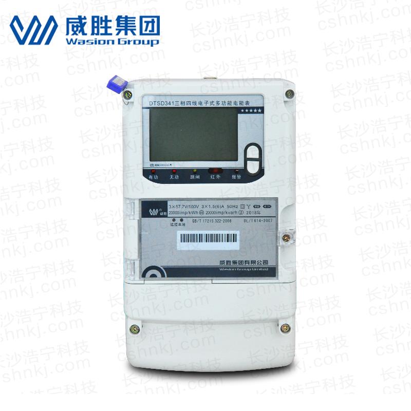 威胜DTSD341-MB4三相四线磁场检测电能表