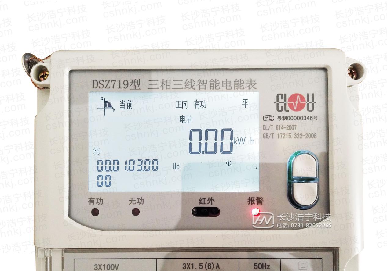 科陆dsz719智能电表电量显示查询