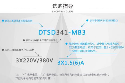 如何理解电表上RS485通信功能?以长沙威胜DTSD341-MB3为例