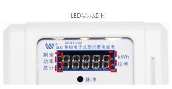 威胜电表DDSY102单相电能表查看电量的方法有哪些?