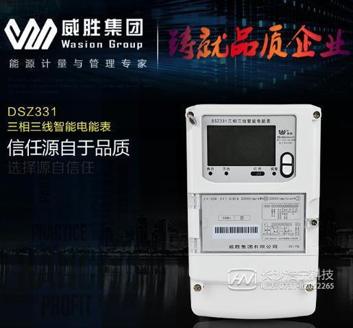 威胜智能电表DSZ331有些什么功能?又是怎么接线?