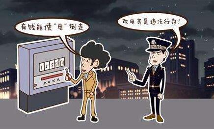 上海虹口区多起偷电案办理 最严重的被刑拘