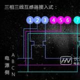三相电表带互感器接线图