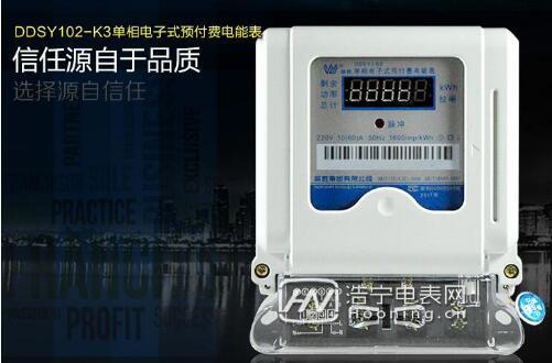 电表价格多少钱一个