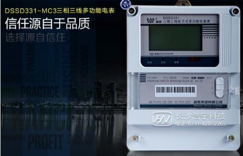 三相电表规格型号