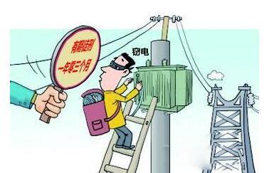 商户私改电表一年窃电4万余元 判处有期徒刑1年3个月