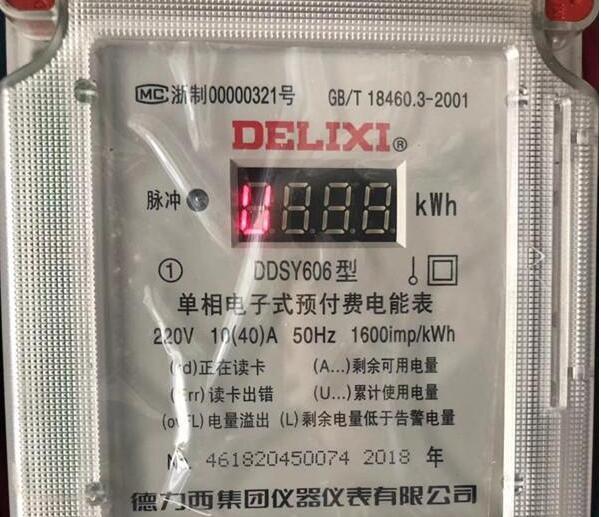 换上新电表每月多交一倍电费 质检中心:电表大部分不合格