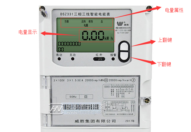 三相电表怎么计算度数