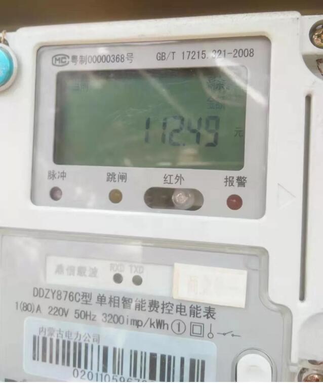 电表里明明还有余额 为什么还被停电 供电局表示正常