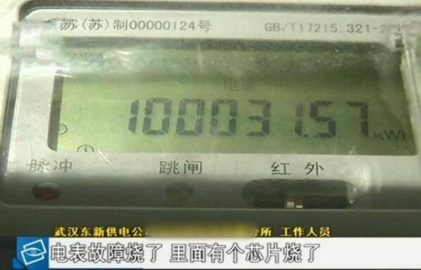 新房装修空置4个月 电表走了8万多 直接被断电