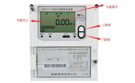 电表人工抄表主要抄哪几个数据