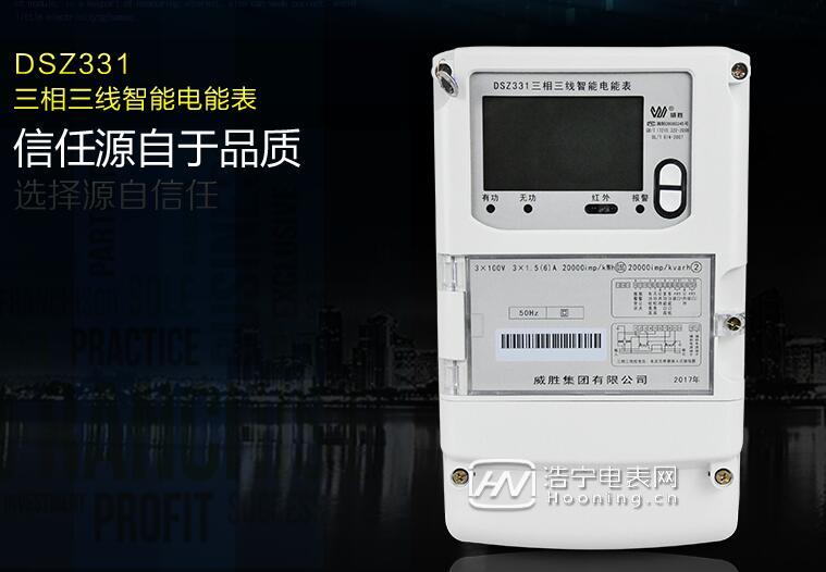 互感器电表型号