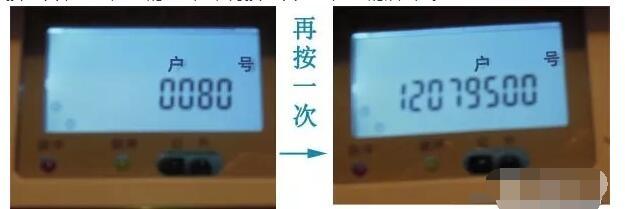 电表怎么看度数图解