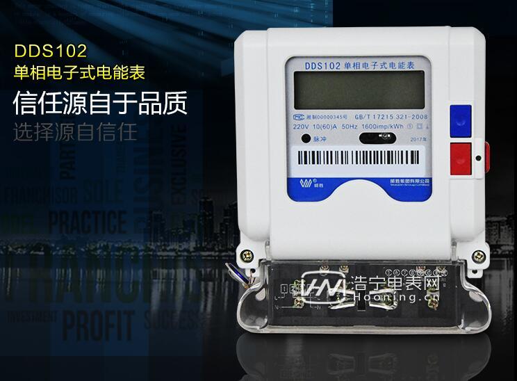 单相电表型号规格含义