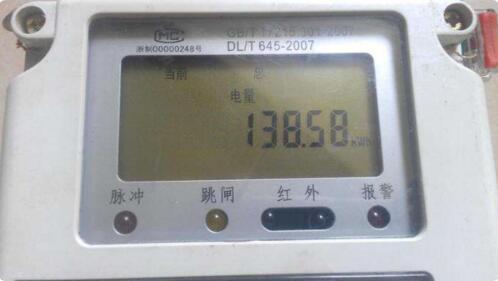 单相费控智能电表怎么看用了多少电