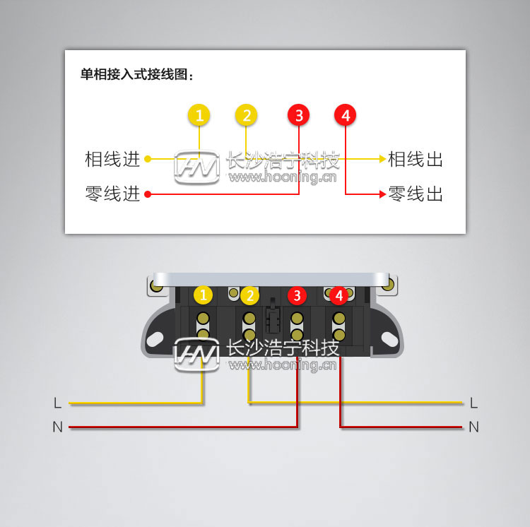 单相智能电能表的接线方法