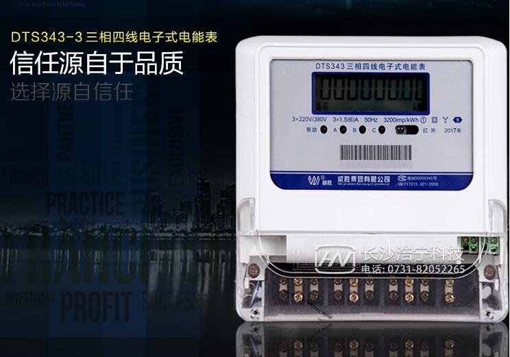 三相电表多少钱一块