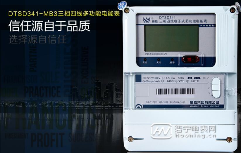 长沙威胜电表DTSD341-MB3通信功能