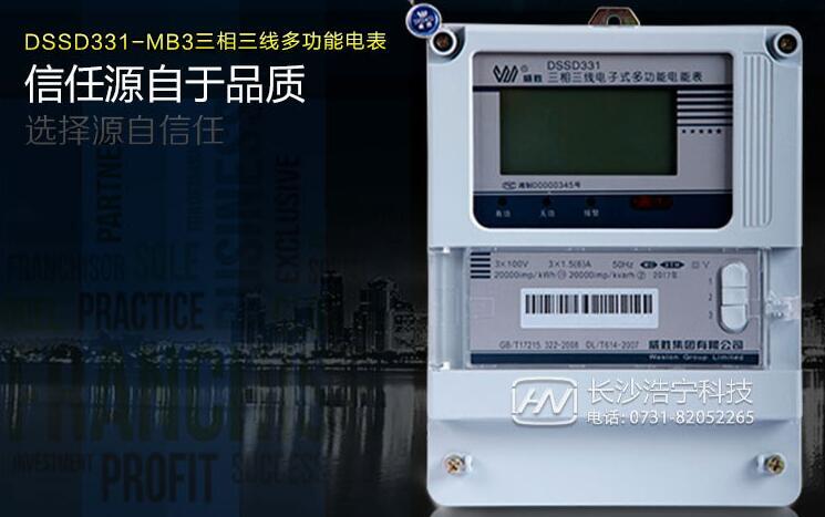 电表型号规格怎么看