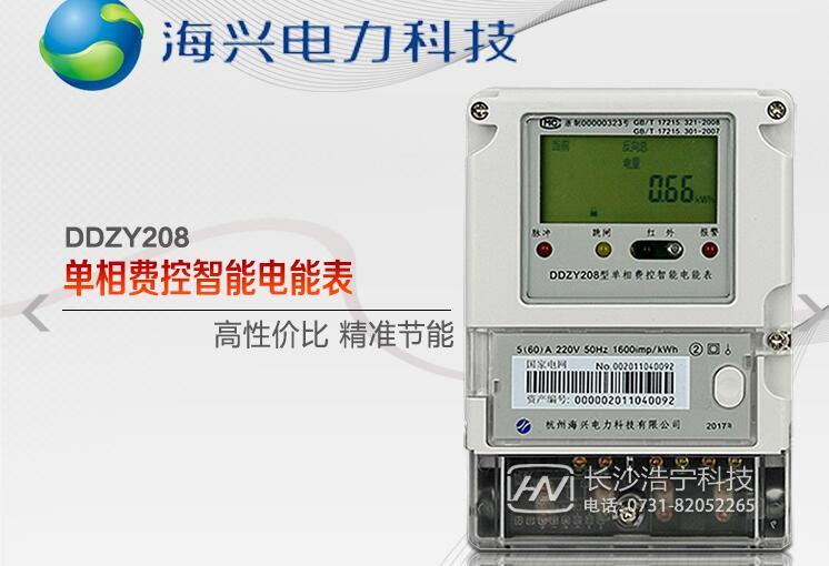 防窃电智能电表价格