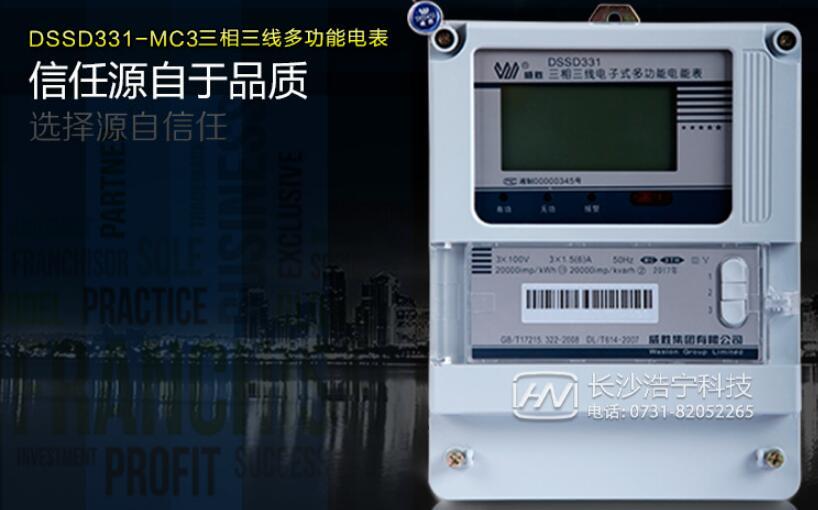 三相电表的灵敏度比单相电表更高吗