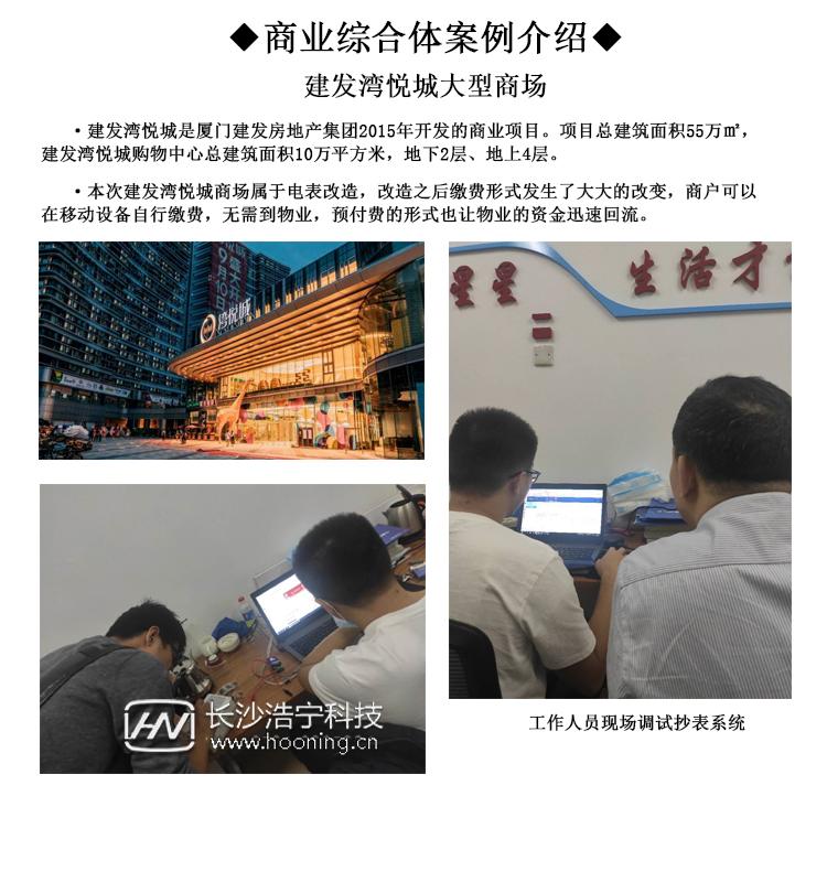 远程预付费抄表系统手机APP微信支付宝缴费能耗管理