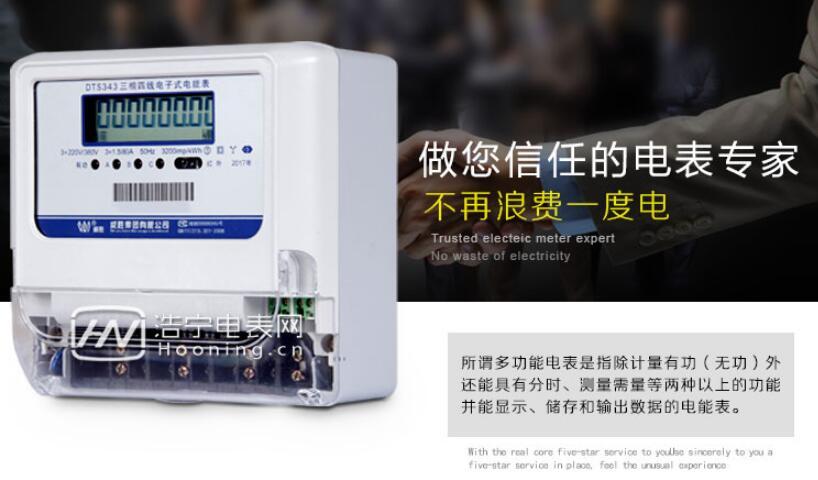 100A三相电表价格