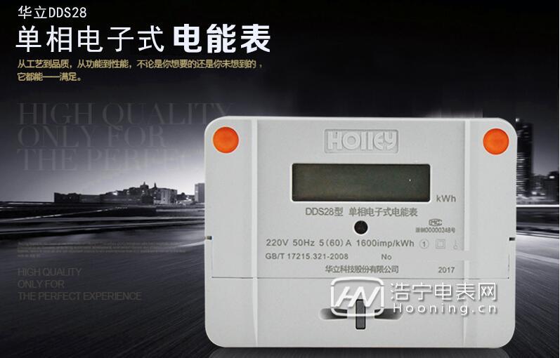 杭州华立单相电表接线图