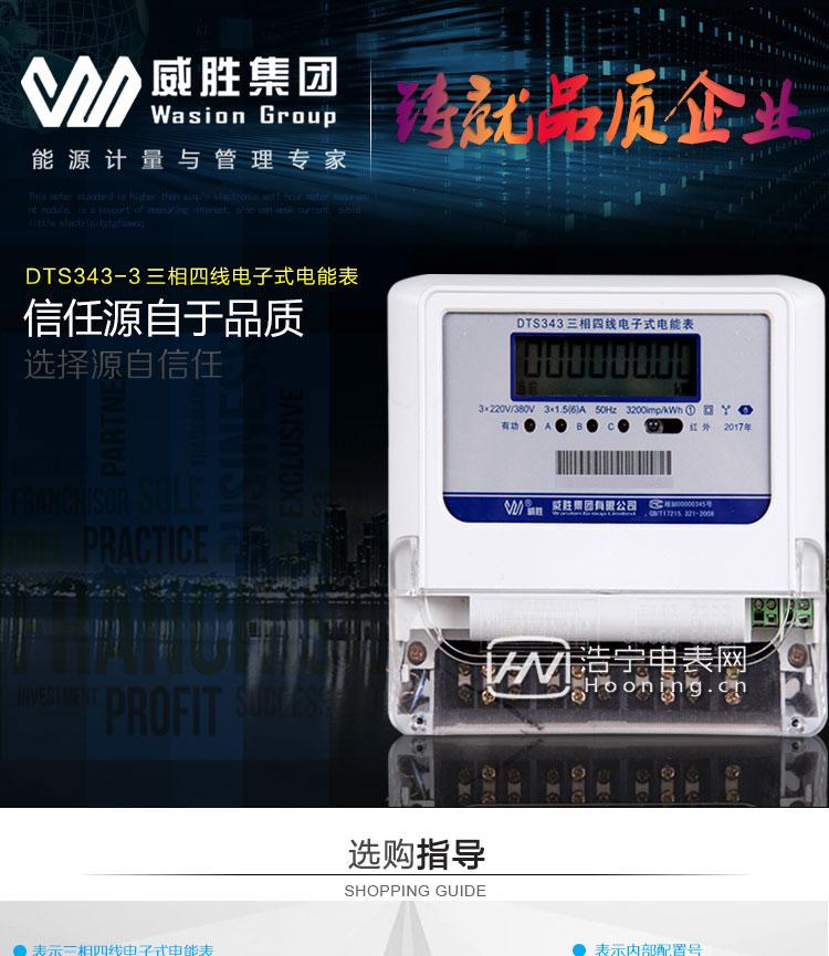 长沙威胜DTS343-3三相四线电子式有功电能表1.液晶显示。 2.支持RS485通信和远红外通信。 3.计量正、反向总相及分相有功电量,反向有功电量计入正向。4.自动月结算功能,可保存上12个月历史电量数据。5.具有断相、反向、总清零和校时事件记录功能,及断相、反向、逆相序报警提示功能。